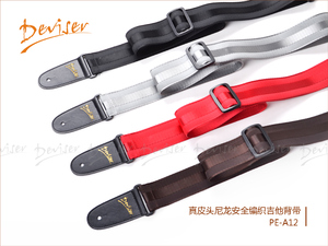 PE-A12 尼龙安全编织吉他背带