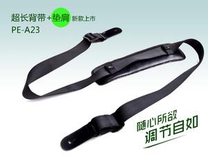 PE-A23 超长背带配垫肩