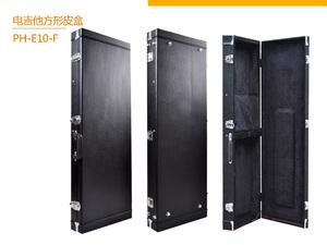PH-E10-F 电吉他方形皮盒