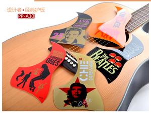 PP-A10-5 经典吉他护板